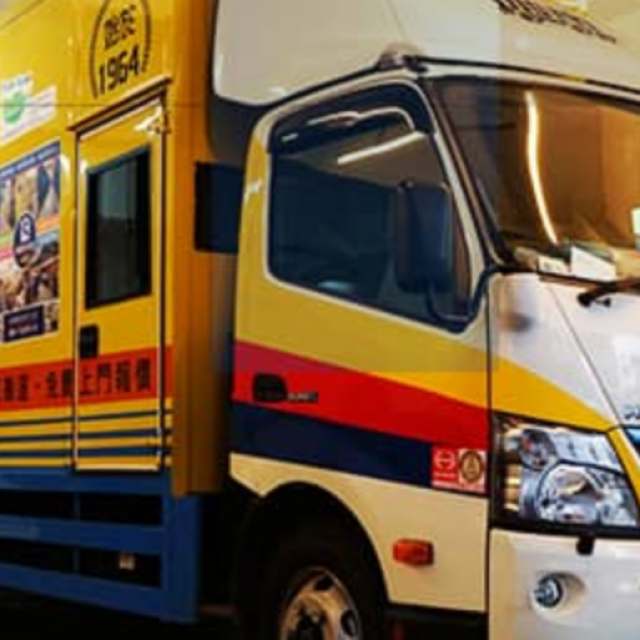 Canaan Moving is a moving company in Hong Kong