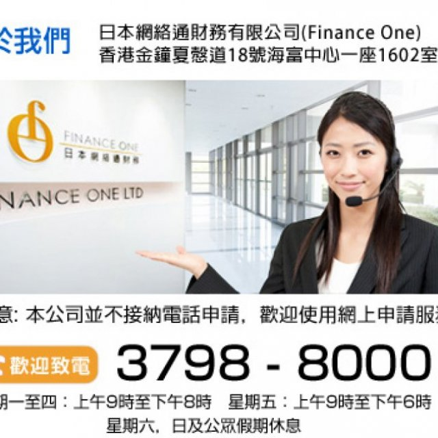 Finance One